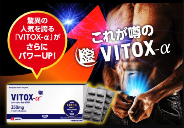 vitox_top